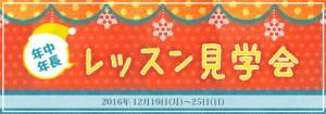 lesson_kengaku_2016(3