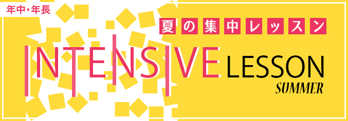 intensive_lesson_summer_2017