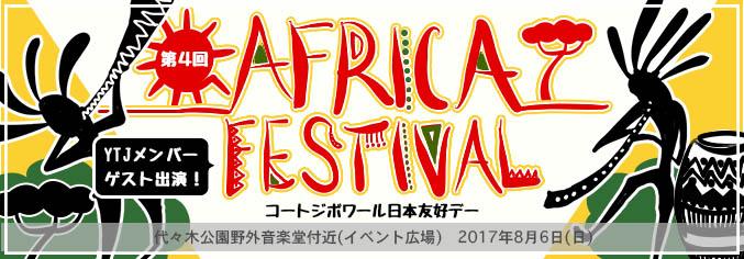africa_festival_2017(2