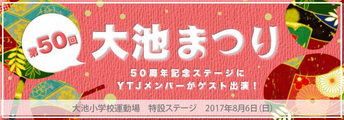 oike_matsuri_2017