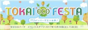 tokai_eco_fes_2017