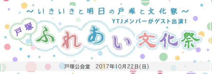 totsuka_fureai_2017
