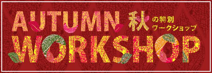 workshop_autumn_2017-