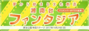 fujisawa_matsuri_2017(03
