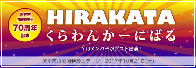 hirakarta_kurawan_carnival