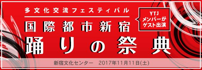kokusaitoshi_shinjyuku_2017(02