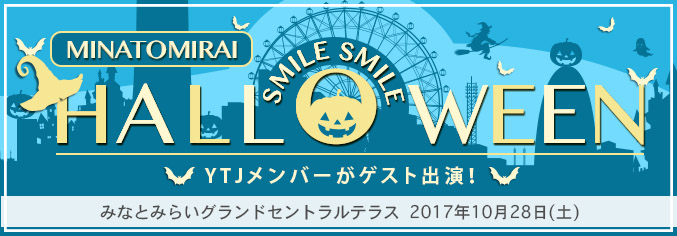 minatomirai_smile_halloween_2017(02
