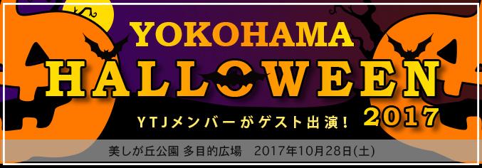 yokohama_halloween_2017