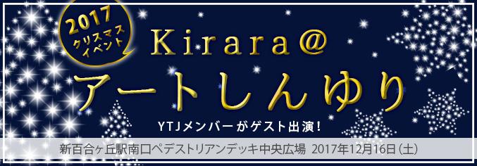 kirara_art_shinyuri
