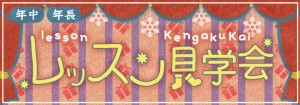 lesson_kengaku_12_2017