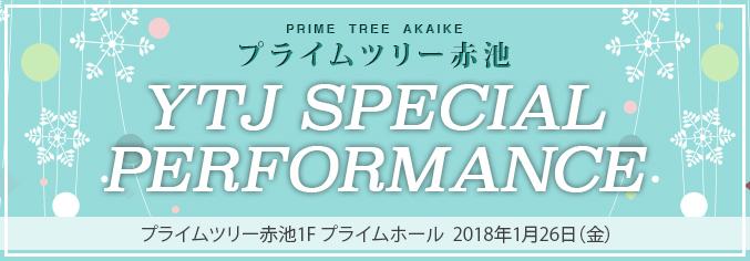 primetree_special_event_2018(02